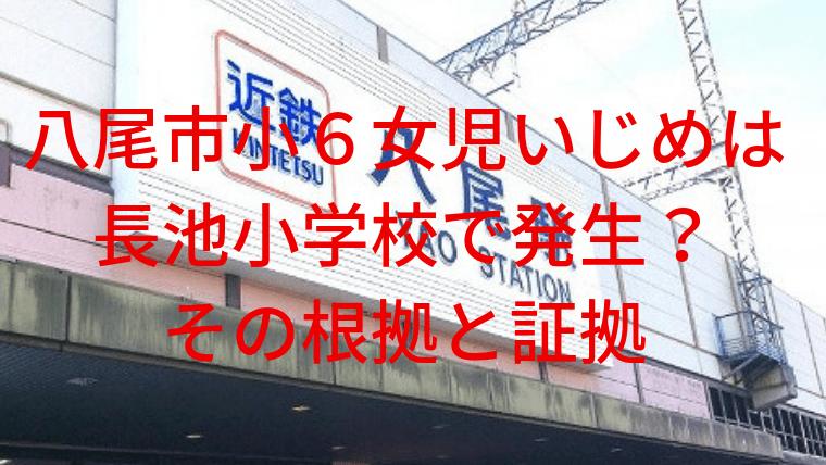 吹田 いじめ 小学校 どこ