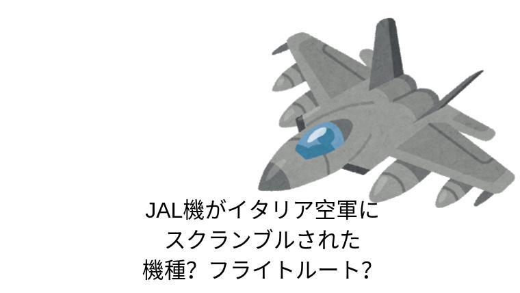 イタリア空軍にスクランブルされたJAL機、機種?フライトルート ...