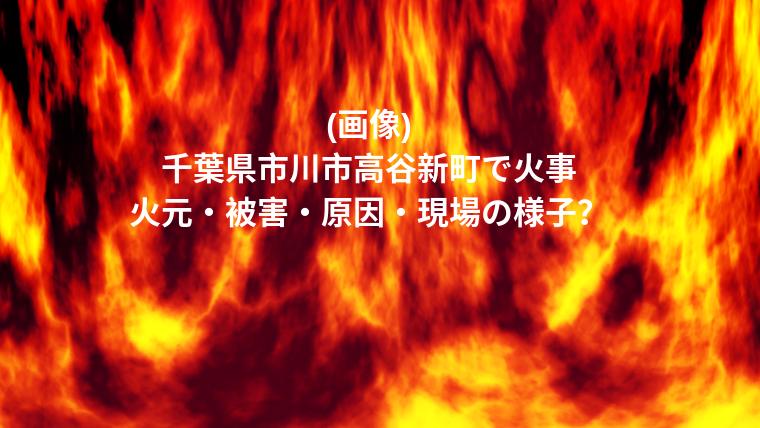 高田 火事 大和
