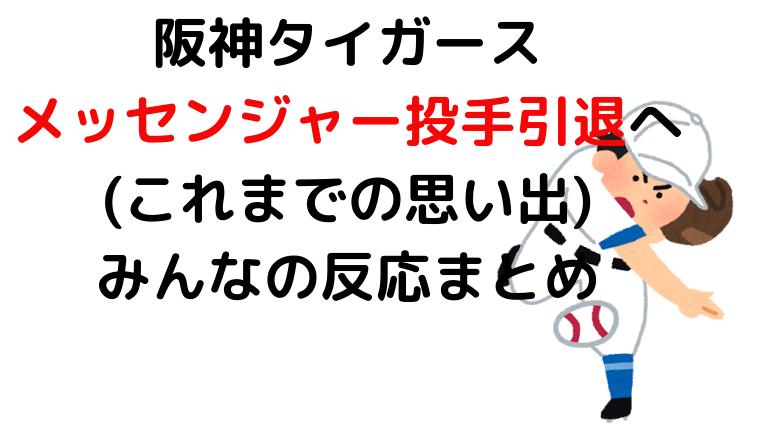 阪神 タイガース まとめ