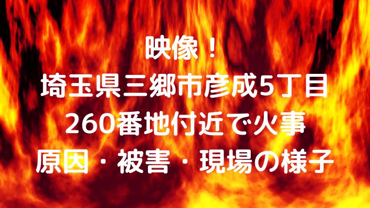 市 火災 三郷