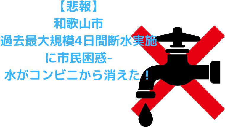 佐倉 市 断水
