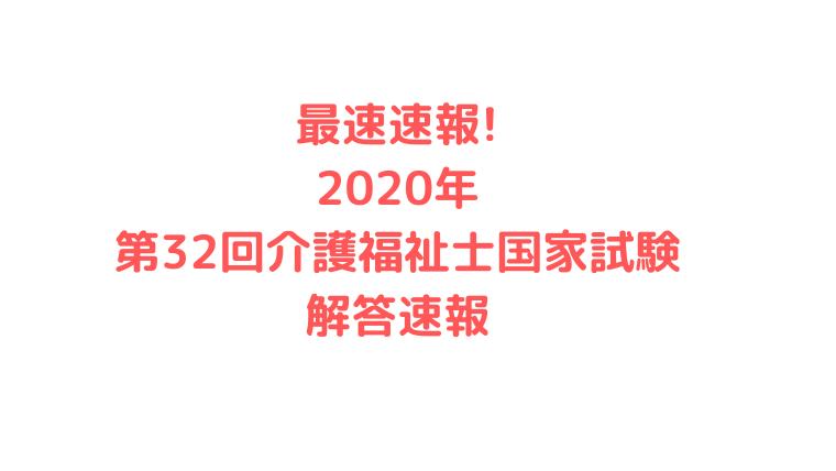 介護 福祉 士 国家 試験 2020 合格 点