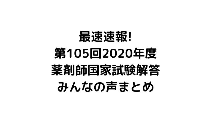 薬剤師 国家 試験 合格 発表 2020